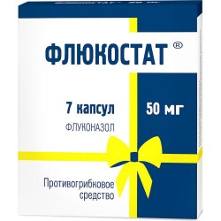 Флюкостат, капс. 50 мг №7